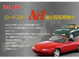 セールスポイントをお伝えします。  ・・・走行89352Km・クロス・ガラス幌・TEIN車高調・ナルディステアリング・純正エアロボード・・・