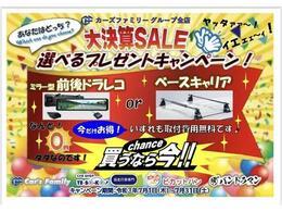 決算キャンペーン☆彡ご成約いただいた方にはなんと国内メーカーのミラー型前後ドライブレコーダー、もしくはキャンプで活躍のベースキャリアを選べる成約プレゼント☆