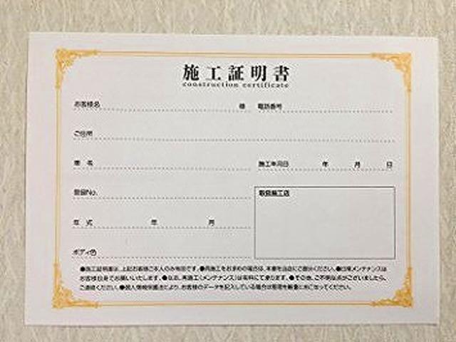Bプラン画像:施工証明書付。各コーティングは1年保証となります。
