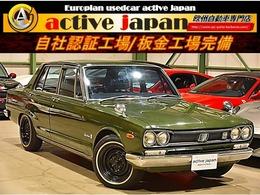 日産 スカイライン 2000GT 4枚ドアハコスカ ユーザー買取車両