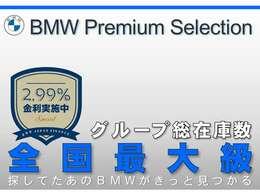 【低金利ローン実施中!】通常3.95%のBMWローンを今なら2.99%にてご利用可能!残価設定型のバリューローンも同金利にてご利用頂けます。