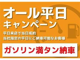 平日来店、平日の当日ご契約、平日納車のお客様にはガソリン満タン!