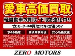 【高価買取実施中】今お乗りのお車の下取りも是非当店にお任せ下さい。高価買取、下取り実施中です☆最低条件などには一部条件在り。お気軽にお問い合わせください。