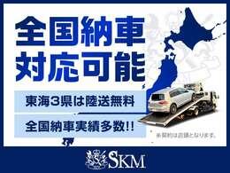 全国納車対応しております!東海3県は陸送費いただきません☆陸送もお値打ちに対応しております☆