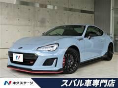 スバル BRZ の中古車 2.0 STI スポーツ 愛知県岡崎市 309.9万円