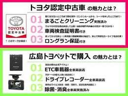 広島トヨペットで購入するポイントは2つ!カーライフの安心を詰め込んだ「トヨタ認定中古車」とカーライフをサポートする機器をお付けするお得な特典です。クルマは購入時も大事ですが、購入後が大事です!
