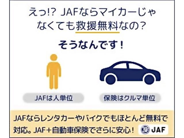 知人の車や会社の車のトラブル時にも有効です。他にもレストランや施設などの割引特典もあり!詳しくは、JAFのHOMEページでご確認ください。