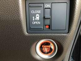 【片側電動スライドドア】駐車場で両手に荷物を抱えている時でもボタンを押せば自動で開いてくれますので、ご家族でのお買い物にもとっても便利な人気装備