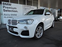 BMW X3 xドライブ20d Mスポーツ ディーゼルターボ 4WD 認定中古車保証付き