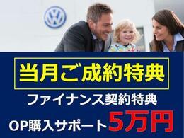 ☆当月限定☆当月中にファイナンスにてご契約いただいたお客様には5万円のオプション購入サポートを実施しています。是非この機会にご検討願います。