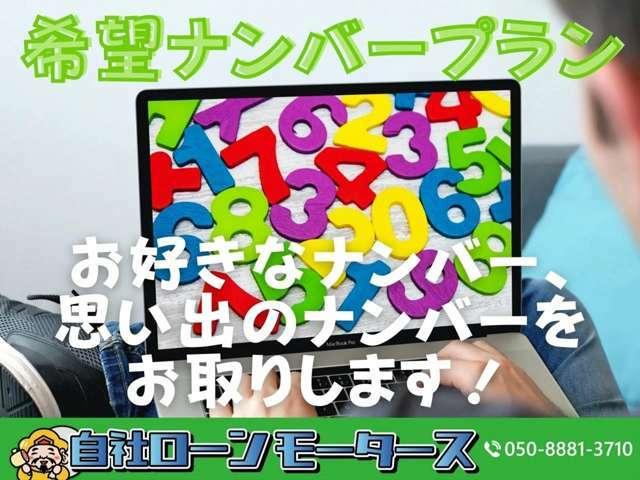 希望ナンバーを取得して、お好きなナンバー・思い出のナンバーで新しい相棒と思い出を作りましょう!15,000円