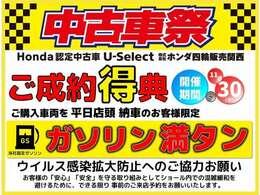 平日納車ガソリン満タンキャンペーン実施中です!