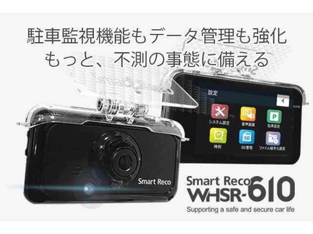 Aプラン画像:ドライブレコーダー「SmartReco WHSR-610」のフロントカメラ1ch取付プランです。駐車中も録画する駐車監視録画機能を搭載しています。自信を持ってお奨めできるドライブレコーダーです。