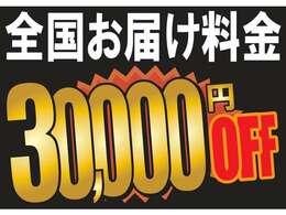 ご自宅までお届けに上がります。地域によって料金が異なりますので、お問合せ下さい。〈例〉京都市内で¥49500-です。
