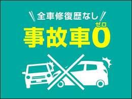 安心・安全なお車だけを誤用しています。