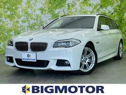 BMW 5シリーズツーリング 523i Mスポーツパッケージ HDDナビ/サンルーフ/パーキングアシスト