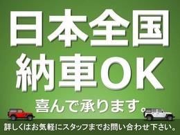 日本全国納車OK!遠方の方からのお問い合わせもお待ちしています!お問い合わせはTEL:0467-50-1411までお早めに!