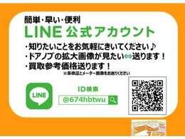 カーセブンMEGA福井店の専用LINEです。ナビの画像・シートの状態・タイヤの状態など掲載写真以外に見たい箇所があれば、お気軽にラインにて連絡下さい。動画も送ることが可能です!!