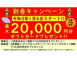 【新春キャンペーン】ご成約で最大2万円分ギフトカードプレゼント!1/4スタート(先着25組) 1.ご来店当日のご成約で1万円分(本体価格60万円以上) 2.キーパーコーティング+3年保証のセット契約で1万円分