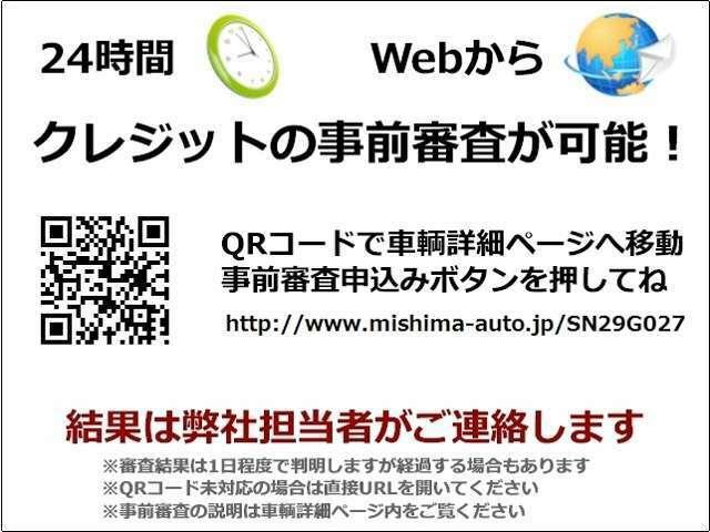 弊社WEBページからクレジットの事前審査が可能です。事前審査結果後に購入を決定でもOKです。http://www.mishima-auto.jp/SN29G027内の「事前審査申込み」ボタンを押してね