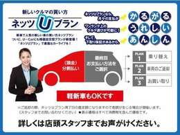ネッツ愛知から中古車の新しい買い方!残価設定型割賦【ネッツUプラン】