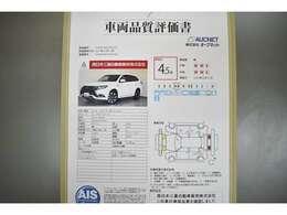第三者検査機関、AIS検査員による車両検査済み!総合評価4.5点(評価点はAISによるS~Rの評価で令和3年5月現在のものです)☆お問合せ番号は41031366です♪