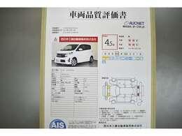 第三者検査機関 AIS社の車両検査済み!総合評価○点(評価点はAISによるS~Rの評価で令和○年○月現在のものです)☆お問合せ番号は○です♪
