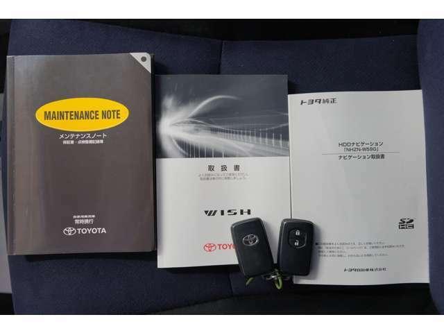 メンテナンスノートや説明書も付いております。お車の操作方法や、トラブル回避方法が記載されているため、あると安心できます。スペアキーもついてます。