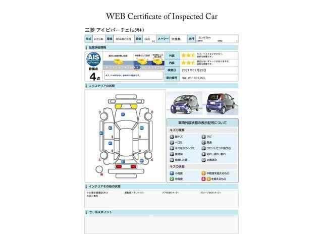 第三者評価機関「AIS社」の車両検査済み!総合評価4点(評価点はAISによるS~Rの評価で令和3年1月現在のものです)☆お問合せ番号は41010221です♪