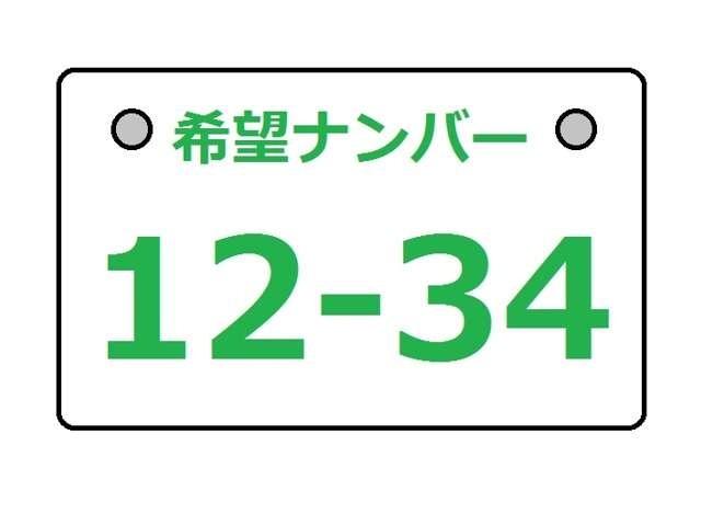 Bプラン画像:お客様のご希望のナンバーで納車致します。軽自動車の白ナンバーもOKです!番号によってはお時間をいただく場合がございます。