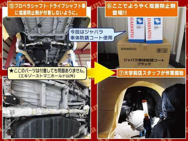 Aプラン画像:ドライブシャフトなどにもコーティング剤が付かないようにマスキング。準備が整ったら装備をして防止剤を丁寧に吹き付けます★