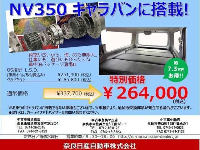 Aプラン画像:OS技研LSD・ベッドキットのセットで7.3万円のお得!