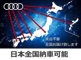 【日本全国納車可能】 県外の方でも安心のご自宅搬送可能。安心の全国ネットワークにて遠方の方でもご自宅にてお車の受け取りが可能です。どうぞお気軽にご相談下さい。