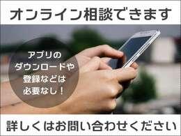 お手持ちのスマートフォンやタブレットでお車をご覧頂けます。