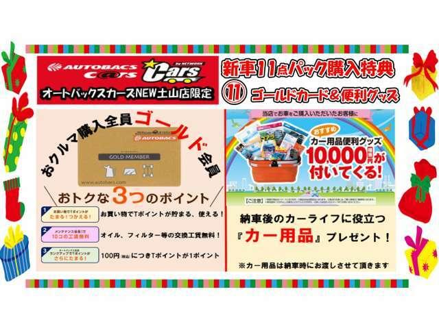 11.オートバックスゴールドメンバーカード+カー用品便利グッズ詰め合わせプレゼント♪