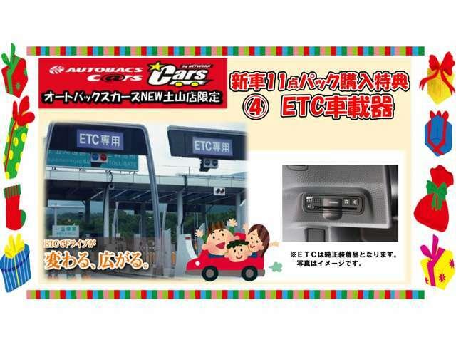 4.ETC車載機は純正装着品となります。ビルトインタイプの音声案内付き♪ ロングドライブも快適です♪