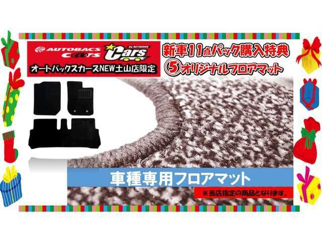 5.オートバックスオリジナルの車種専用設計フロアマット♪