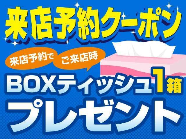事前の来店予約で来店時BOXティッシュ1箱プレゼント★ポケットカーズのホームページにて事前予約可能です!「ポケットカーズ 新潟」で検索!予約時に「カーセンサー見た」とご入力ください。