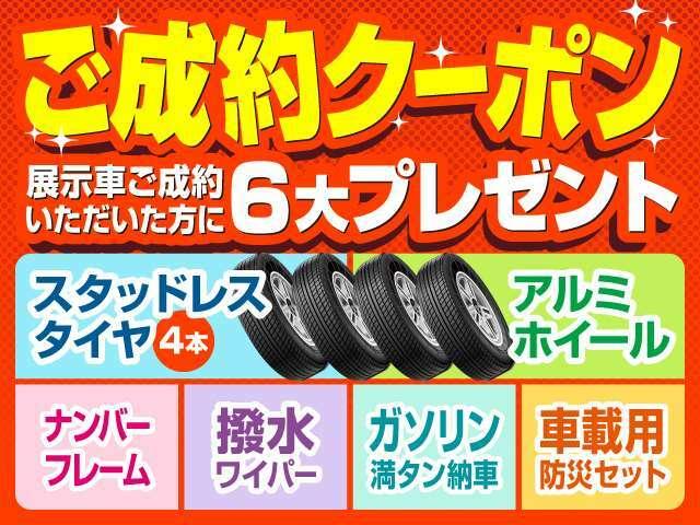 展示車ご成約で豪華6大プレゼント!新潟の冬には欠かせないスタッドレスタイヤ+アルミホイールセットやナンバーフレームなど豪華内容になってます!
