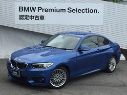 BMW 2シリーズクーペ 220i Mスポーツ 1オーナクルコンバックカメラ電動シート