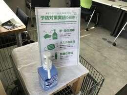 弊社店舗では新型コロナウィルス感染拡大防止策、感染リスクの低減策を実施しております。