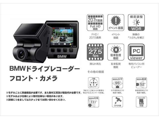 今や当たり前になっている「ドライブレコーダー」録画だけでなく色々な場面を想定した高性能ドライブレコーダーです。機種や別途費用など詳細はスタッフにお問い合わせください。