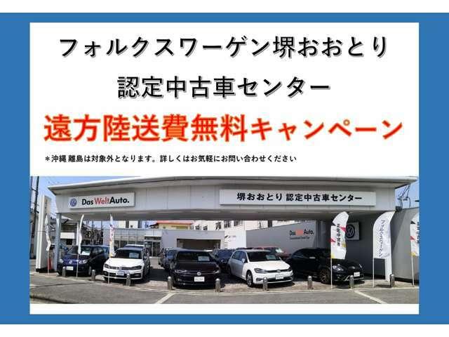 8月8日までのご成約の方に限り、遠方からご購入いただきましたお車の陸送費用をサービスいたします☆