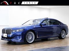 BMWアルピナ B7 の中古車 ロング アルラット エグゼクティブ ラウンジ 4WD 東京都大田区 2580.0万円