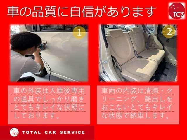 【車両品質】当店中古車は入庫後内外装クリーニングいたします。お客様にはキレイな状態で乗っていただくことを心がけております☆※車両は入庫順で清掃しており、ご覧いただく車両が清掃前のものもございます。
