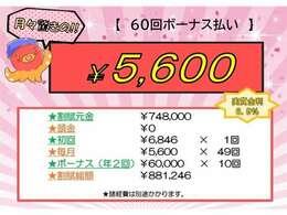 ≪60回ボーナス払い≫で月々¥5600~お乗りいただけます♪(※諸経費別)他にも色々なお支払方法がございますのでご相談ください☆