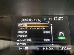 【側方支援/エマージェンシーブレーキ/標識検知/コーナーセンサー/ふらつき警報】