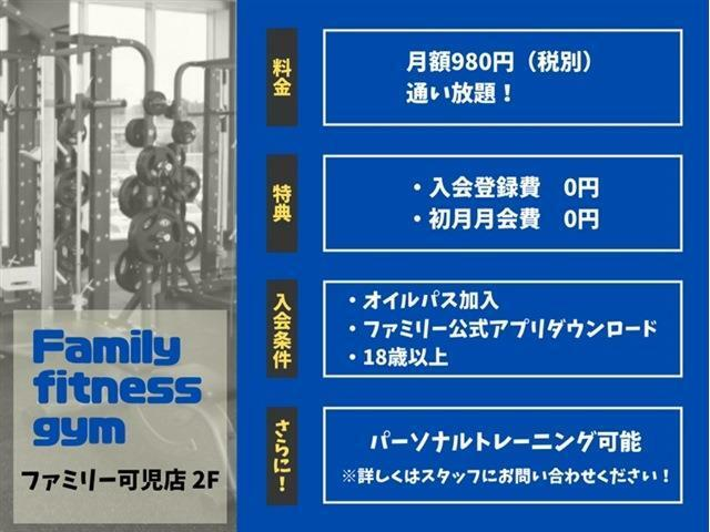 可児店2階にはフィットネスジムもございます。大切なお客様の健康を願って顧客様は格安料金にてご利用頂けます。
