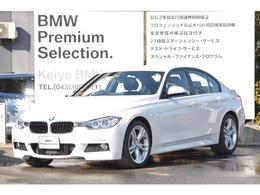 BMW 3シリーズ 320d Mスポーツ ACC Bカメラ 社外ウーファー ツイーター