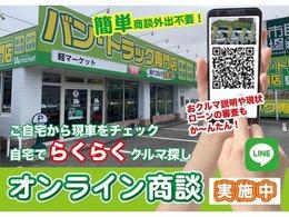 オンライン商談始めました!ご来店いただかなくても購入可能!詳しくはHPへ!!